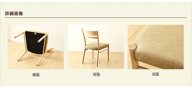 ダイニング_メープル材の質感が爽やかな木製ダイニングチェアー_布座_13