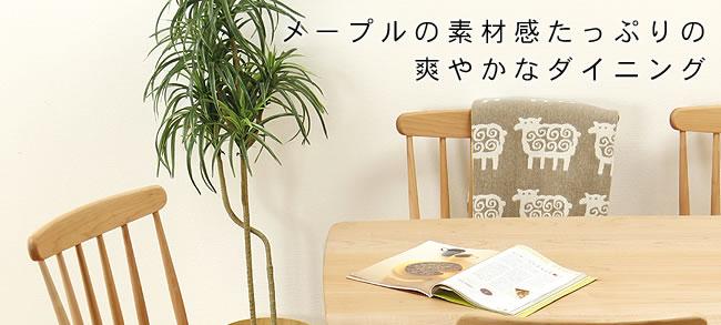 ダイニング_メープル材の質感が爽やかな木製ダイニングチェアー_板座_01