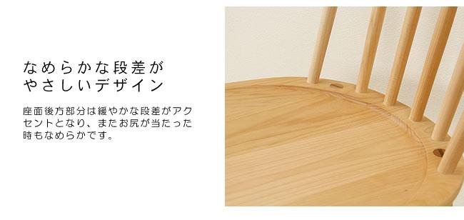 ダイニング_メープル材の質感が爽やかな木製ダイニングチェアー_板座_07