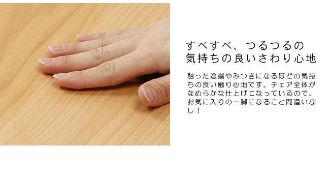 ダイニング_メープル材の質感が爽やかな木製ダイニングチェアー_板座_13