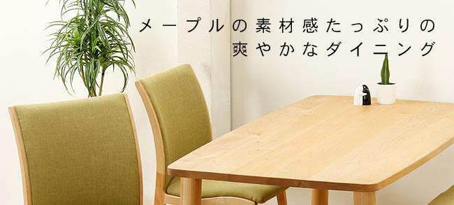 ダイニング_メープル材の質感が爽やかな木製ダイニングチェアー_布座_01