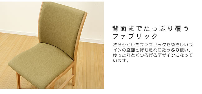 ダイニング_メープル材の質感が爽やかな木製ダイニングチェアー_布座_06