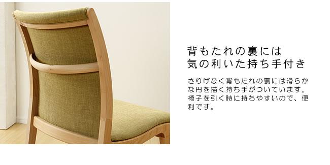 ダイニング_メープル材の質感が爽やかな木製ダイニングチェアー_布座_10