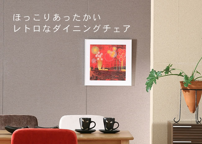 おうちカフェ気分の木製ダイニングチェアー01