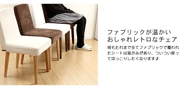 おうちカフェ気分の木製ダイニングチェアー03