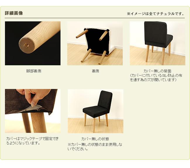 おうちカフェ気分の木製ダイニングチェアー07