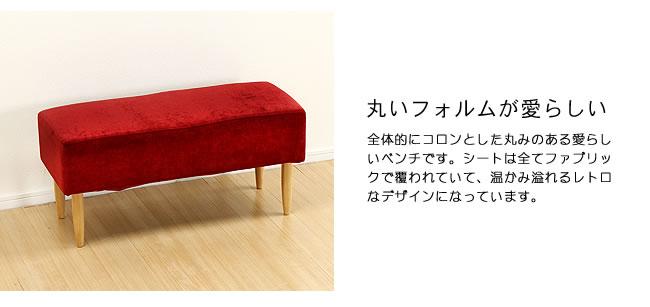 ダイニング_おうちでカフェ気分を楽しめる木製ダイニングベンチ02