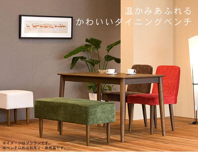 ダイニング_おうちでカフェ気分を楽しめる木製ダイニングベンチ01
