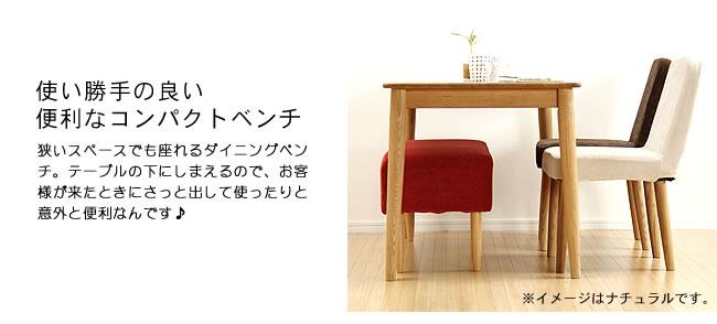 ダイニング_おうちでカフェ気分を楽しめる木製ダイニングベンチ03