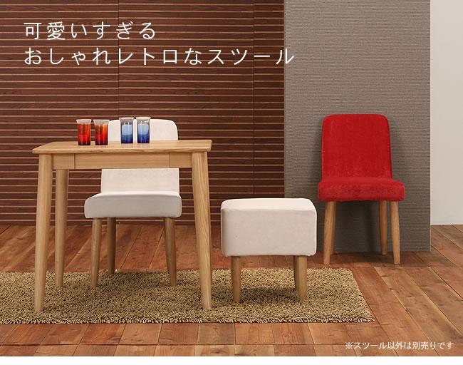 ダイニング_おうちでカフェ気分を楽しめる木製ダイニングスツール01