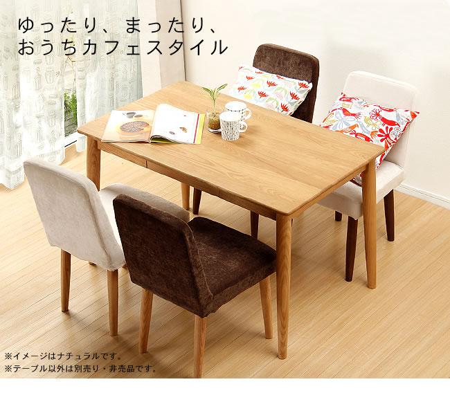 ダイニング_おうちでカフェ気分を楽しめる木製ダイニングテーブル(幅115cm)01