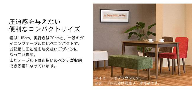 ダイニング_おうちでカフェ気分を楽しめる木製ダイニングテーブル(幅115cm)03