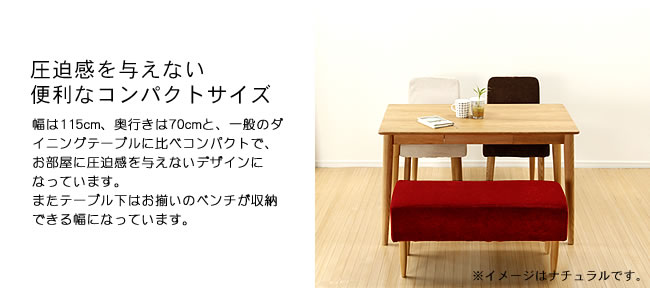 おうちカフェ気分の木製ダイニングセット4点03