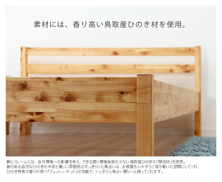 ひのきの香りで癒される国産すのこベッド_03