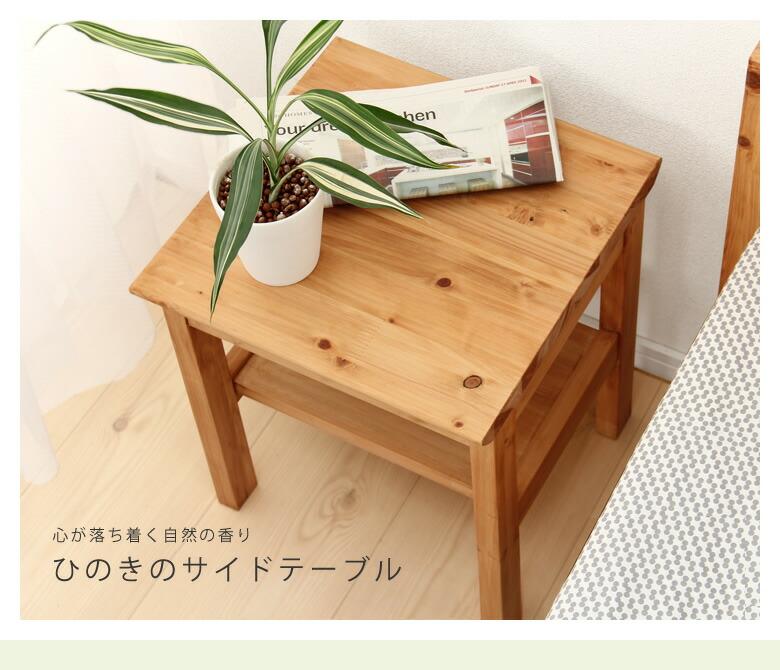 ひのきの香りで癒されるサイドテーブル_01