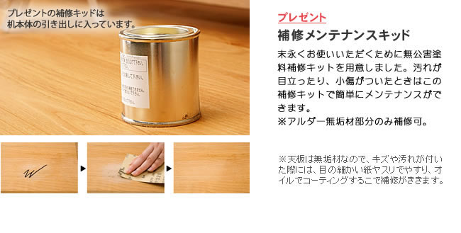 木のぬくもりがあり使いやすい学習机_07