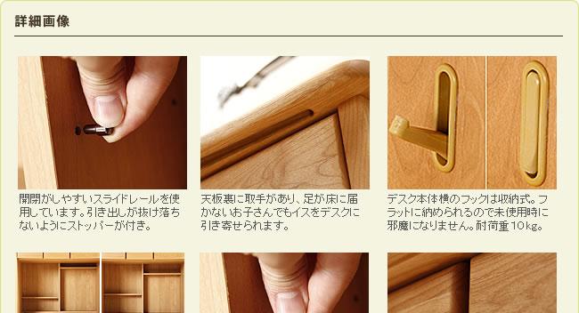木のぬくもりがあり使いやすい学習机_05