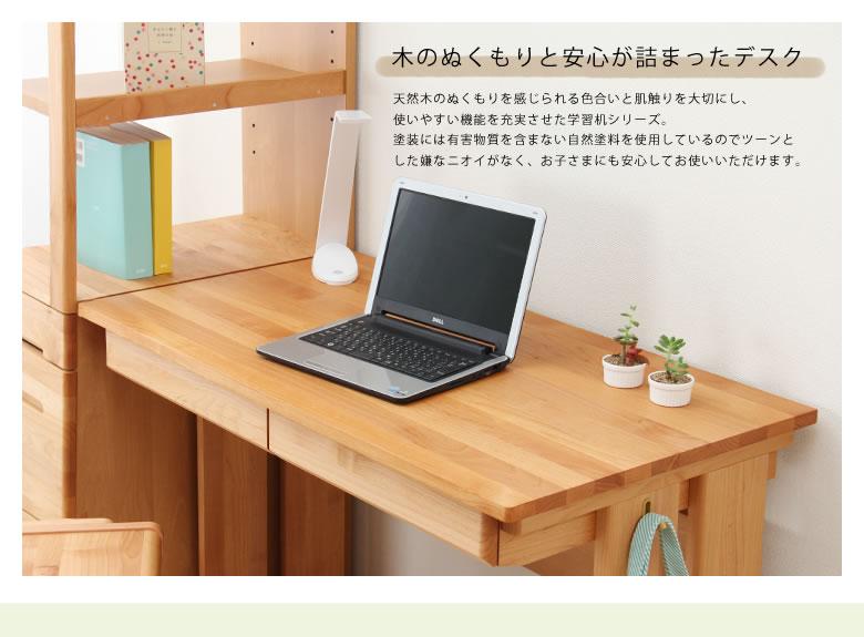 リビングにも馴染みやすいシンプルデザインの学習机セット_03