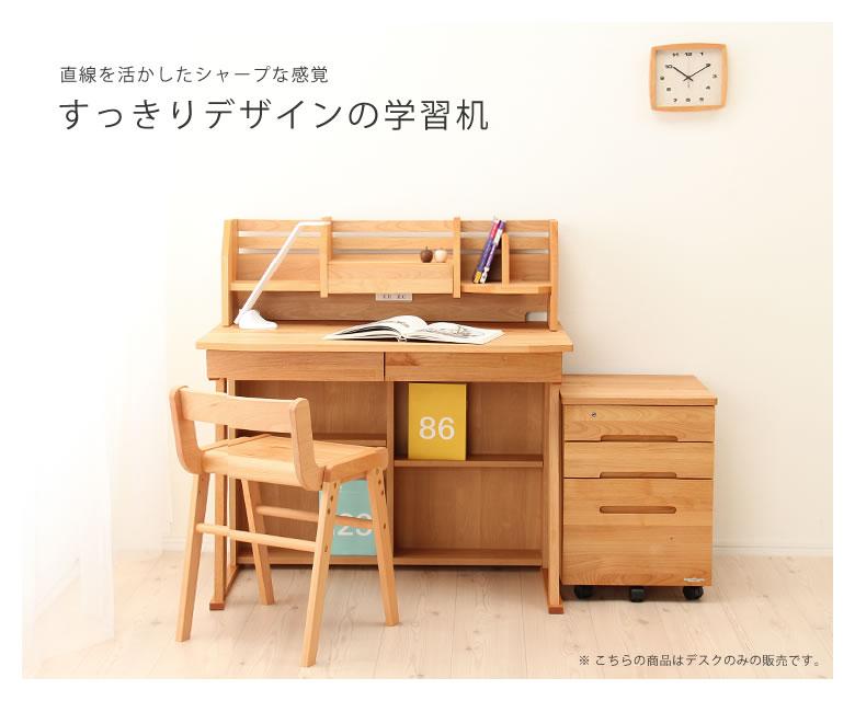 すっきりデザインの学習机シリーズ_00
