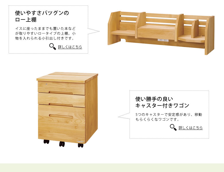 すっきりデザインの学習机シリーズ_03