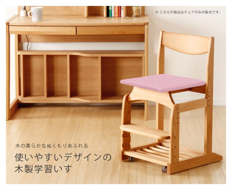 使いやすいデザインの木製学習いす_00