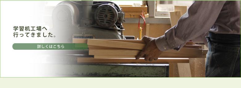 使いやすいデザインの木製学習いす_10