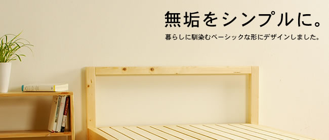 すのこベッド_01