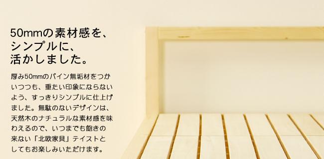 すのこベッド_03