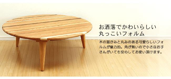 ちゃぶ台_3つの材を使った木製ちゃぶ台100cm丸_03