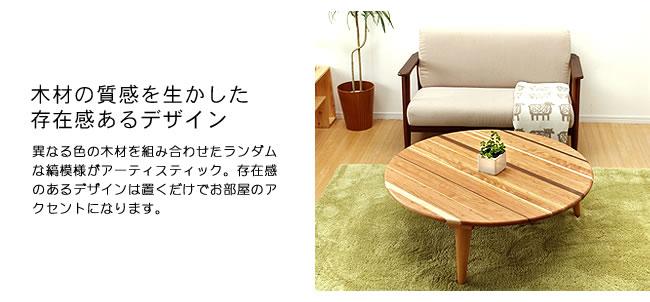 ちゃぶ台_3つの材を使った木製ちゃぶ台100cm丸_04