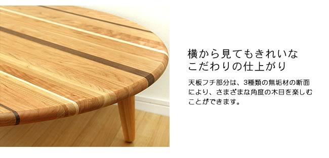 ちゃぶ台_3つの材を使った木製ちゃぶ台100cm丸_05
