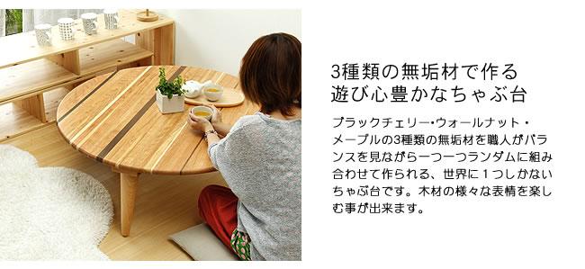 ちゃぶ台_3つの材を使った木製ちゃぶ台100cm丸_07