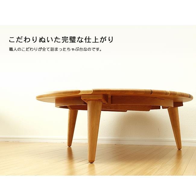 ちゃぶ台_3つの材を使った木製ちゃぶ台100cm丸_09