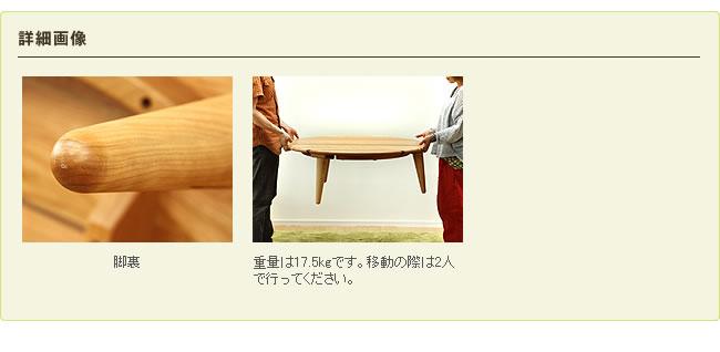 ちゃぶ台_3つの材を使った木製ちゃぶ台100cm丸_12