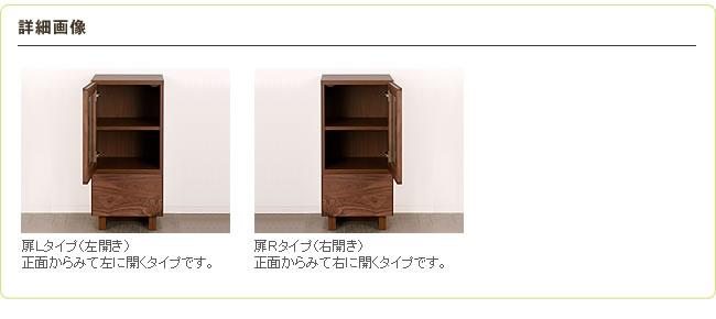 チェスト・タンス_【国産】木目とガラスの対比が際立つキャビネット(幅40cm)_01