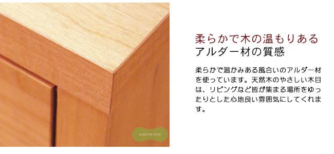 リビングボード_木の温もりを感じるやわらかな印象のリビングボード_02