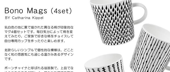 マグカップ_デザインハウスストックホルム_bonomagsハンドル付_02