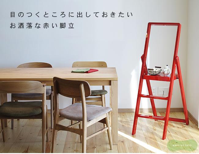 脚立_デザインハウスストックホルム_step_01