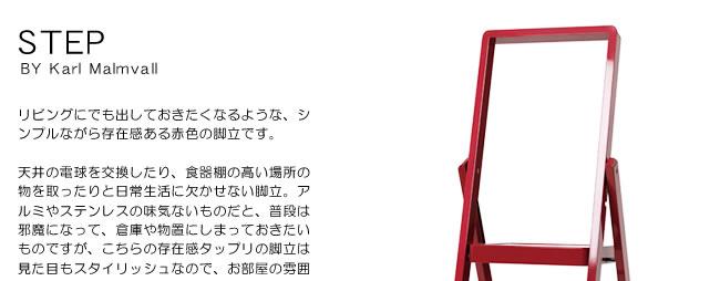 脚立_デザインハウスストックホルム_step_02