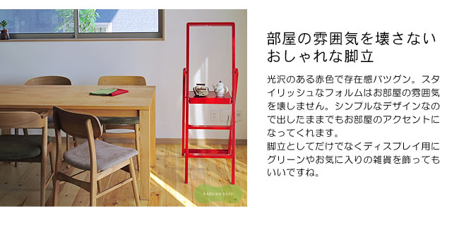 脚立_デザインハウスストックホルム_step_04