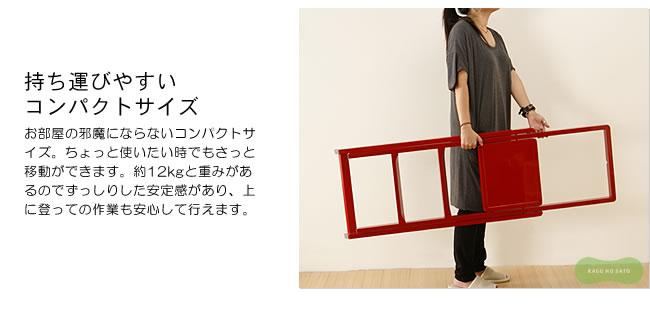 脚立_デザインハウスストックホルム_step_09