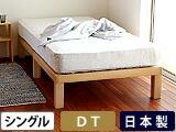 【国産】桐のすのこベッド(S)DTマット付