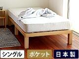 【国産】桐のすのこベッド(S)ポケット付