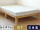 【国産】桐のすのこベッド(SD)DTマット付