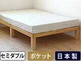 【国産】桐のすのこベッド(SD)ポケット付