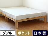 【国産】桐のすのこベッド(D)ポケット付