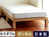【国産】ひのきのすのこベッド(SD)ボンネル付