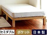 【国産】ひのきのすのこベッド(SD)ポケット付