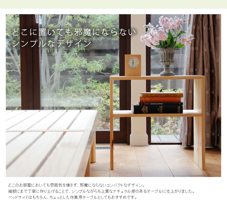 シンプルなデザインのナイトテーブル