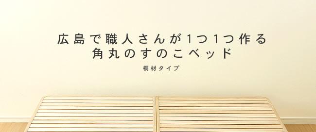 角丸のすのこベッド_桐材_02